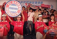 中国拜仁球迷欣喜万分