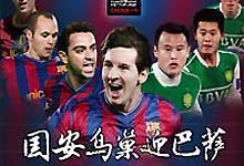 FC Barcelona v Beijing Guo'an FC