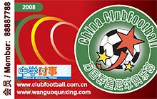 The 2008 ClubFootball Membership Card