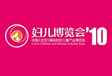 the 2010 China Children and Women's Expo