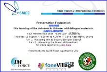 SMEE Presentation Foundation in Chinese
