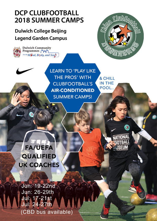 DCP ClubFootball 2018 Summer Camps